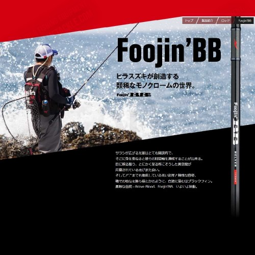 APIA Foojin BB Relyer 113MH